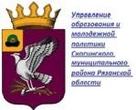 Управление образования Скопинского района